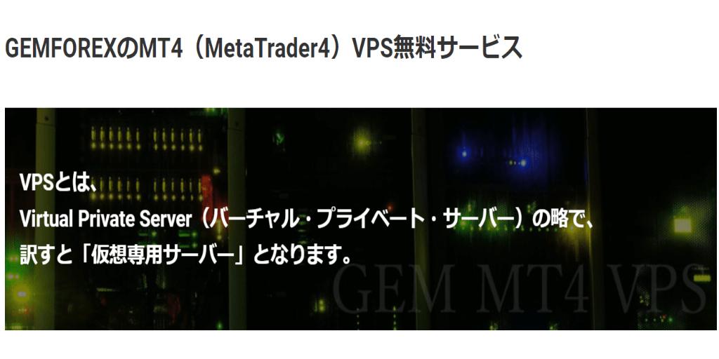 VPSサーバーの設定
