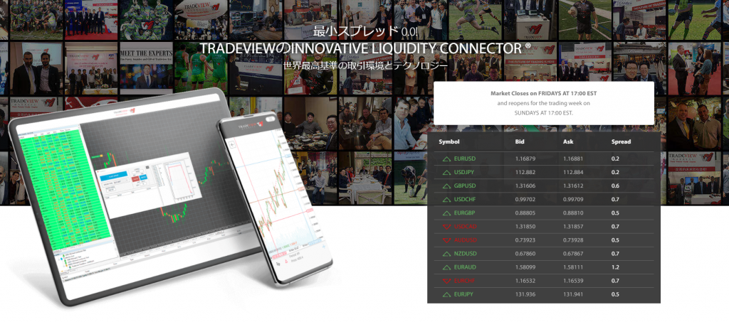 tradeview トップページ