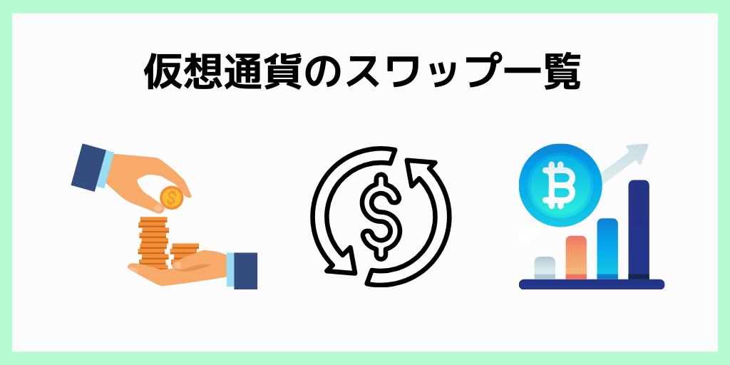 仮想通貨のスワップ一覧