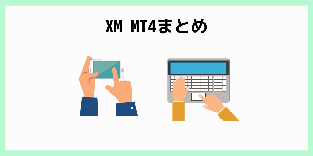 XM MT4まとめ