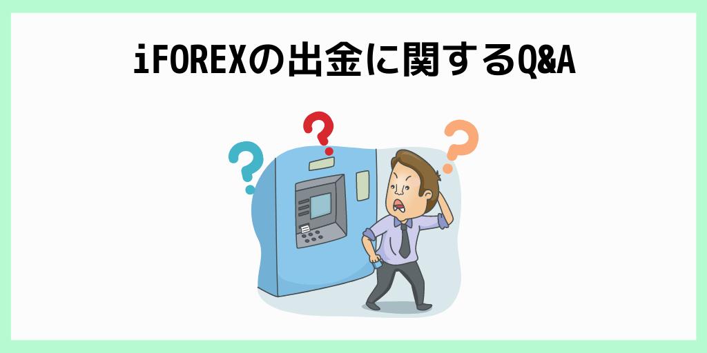 iFOREXの出金に関するQ&A