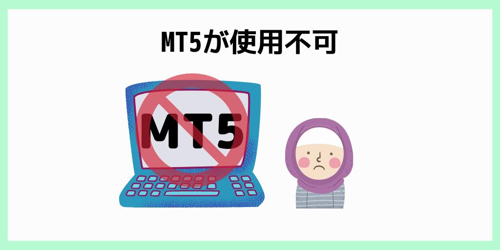 MT5が使用不可