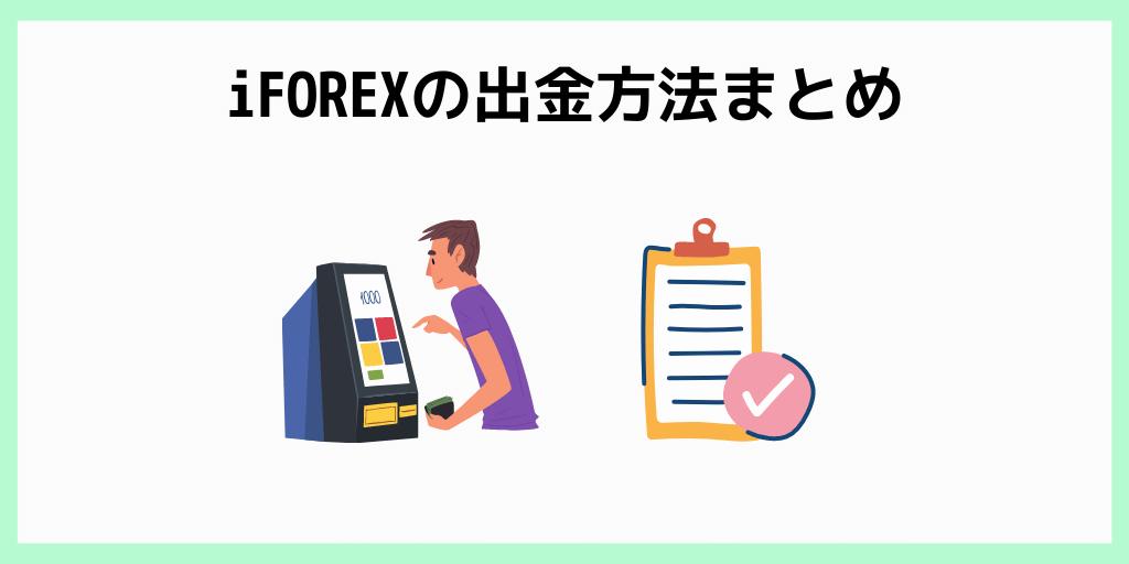iFOREXの出金方法まとめ