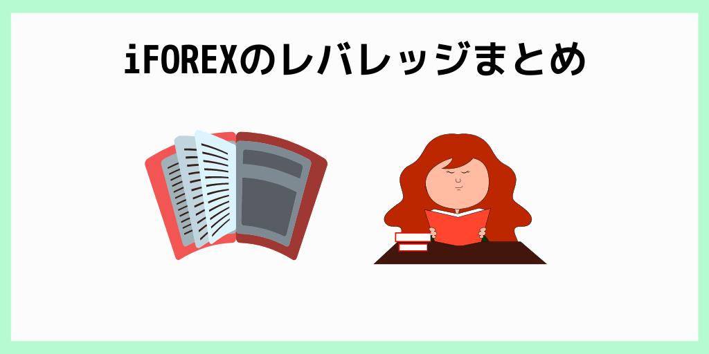 iFOREXのレバレッジまとめ