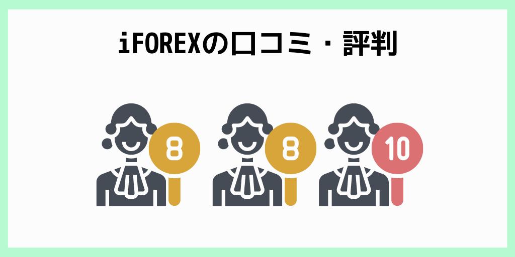 iFOREXの口コミ・評判