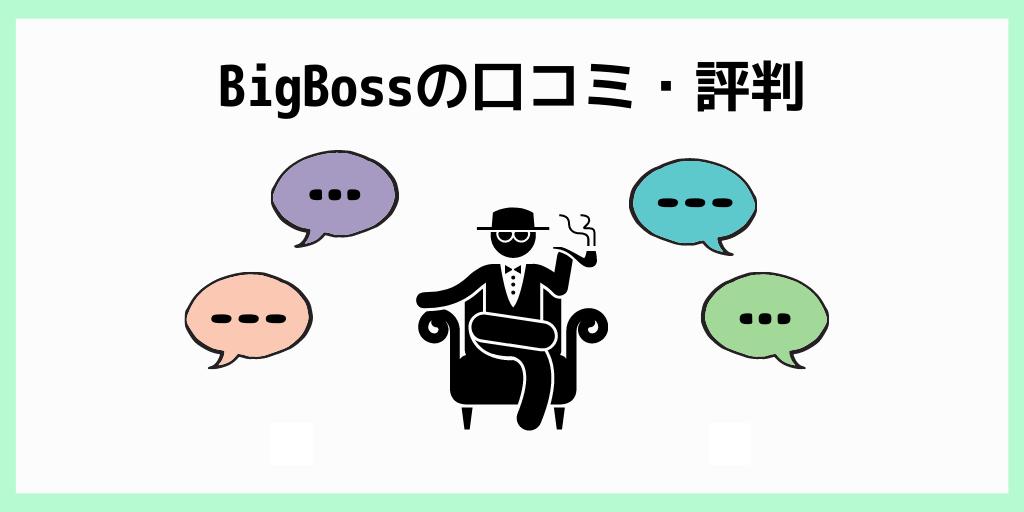 Bigbossの口コミ・評判