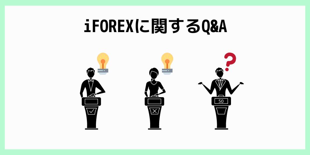 iFOREXに関するQ&A