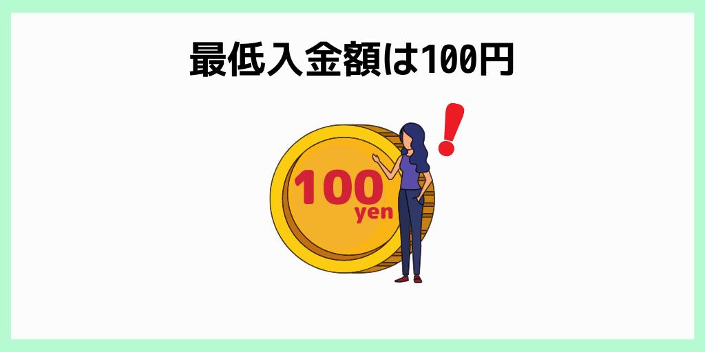最低入金額は100円