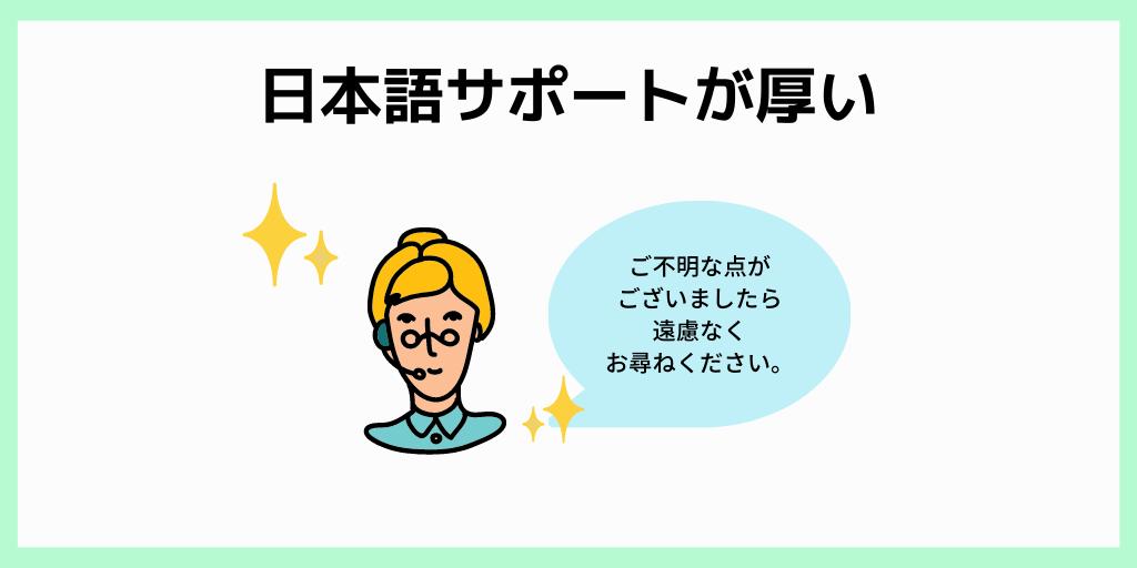 日本語サポートが厚い