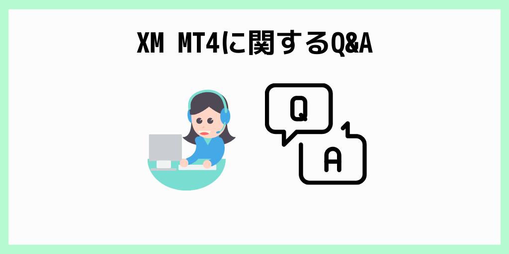 XM Mt4に関するQ&A