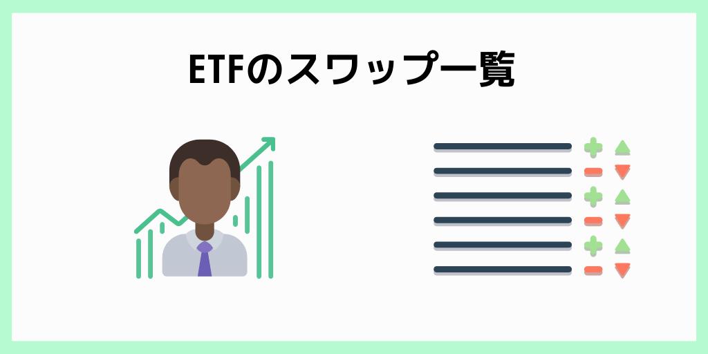 ETFのスワップ一覧