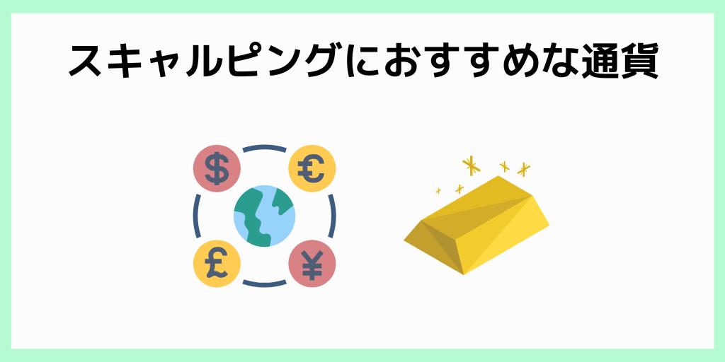 GEMFOREXでスキャルピングするのにおすすめな通貨