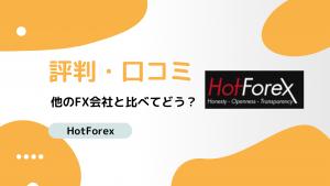 HotForexの評判はどうなの?メリット・デメリットを解説!