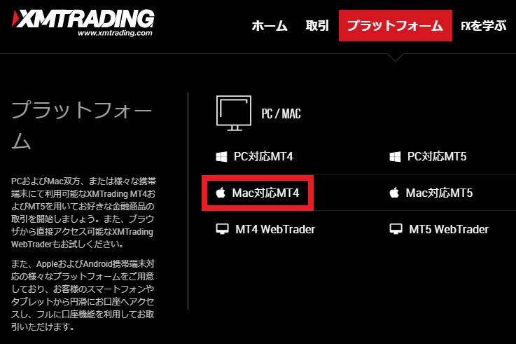 Mac対応MT4