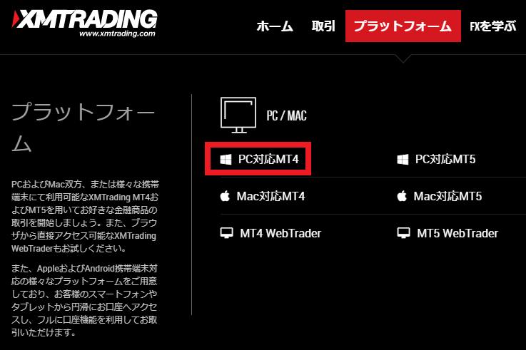 PC対応MT4
