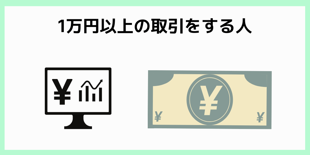 XMのマイクロ口座をおすすめできない人_1万円以上の取引をする人
