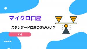 XM マイクロ口座
