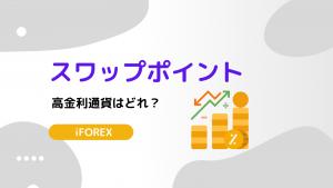 iFOREX スワップポイント