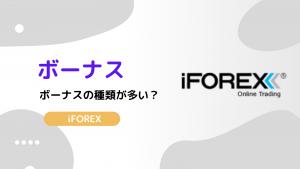 iFOREX(アイフォレックス)の5種類のボーナスをわかりやすく解説!