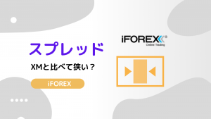 iFOREXのスプレッド一覧から計算方法まで解説!XMとの比較も