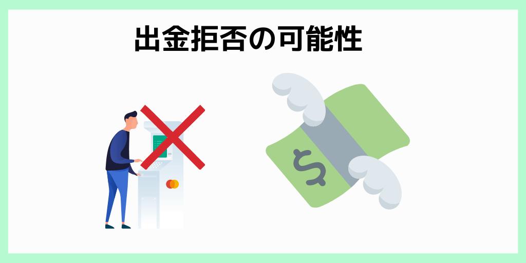 出金拒否の可能性