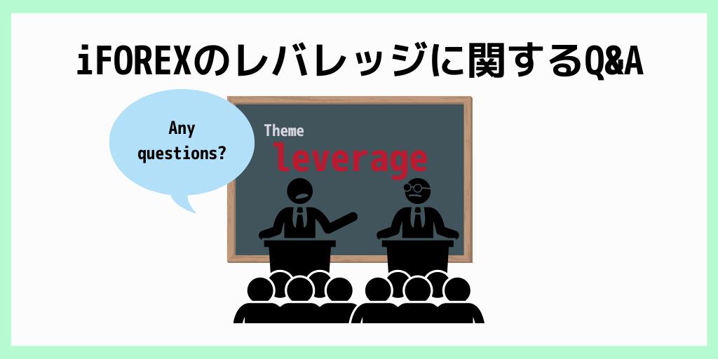 iFOREXのレバレッジに関するQ&A