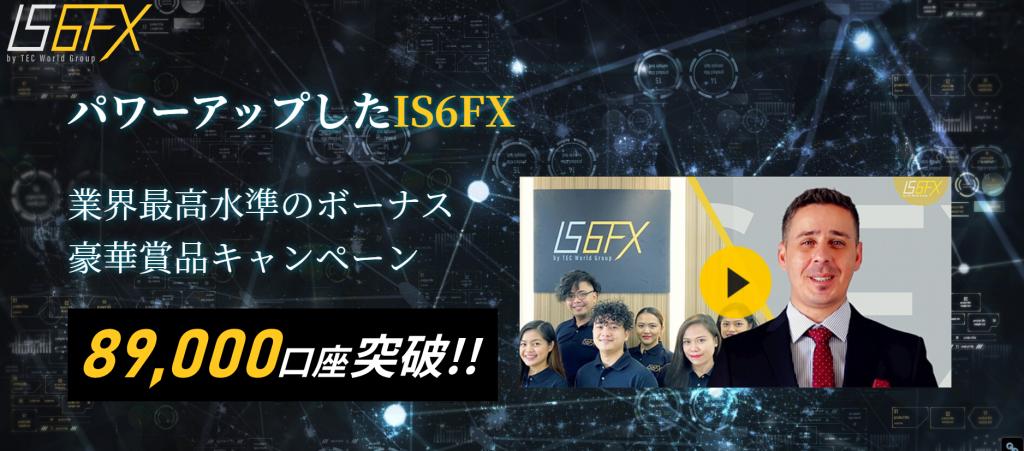 is6fx トップページ