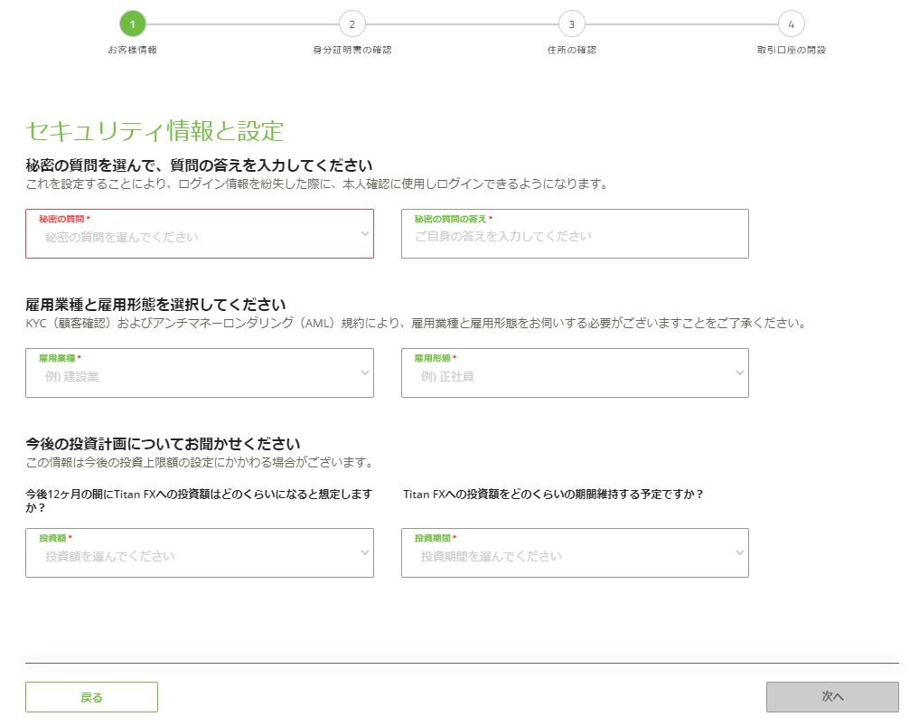 お客様情報の入力 TitanFX