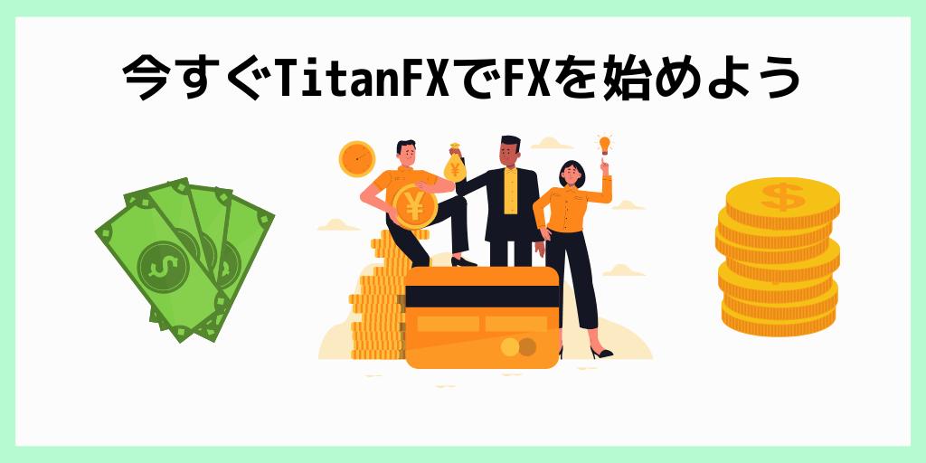 今すぐTitanFXでFXを始めよう