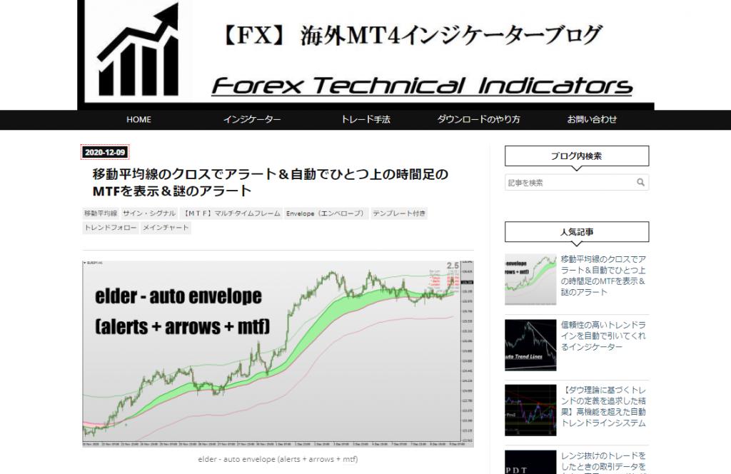 海外FXブログ