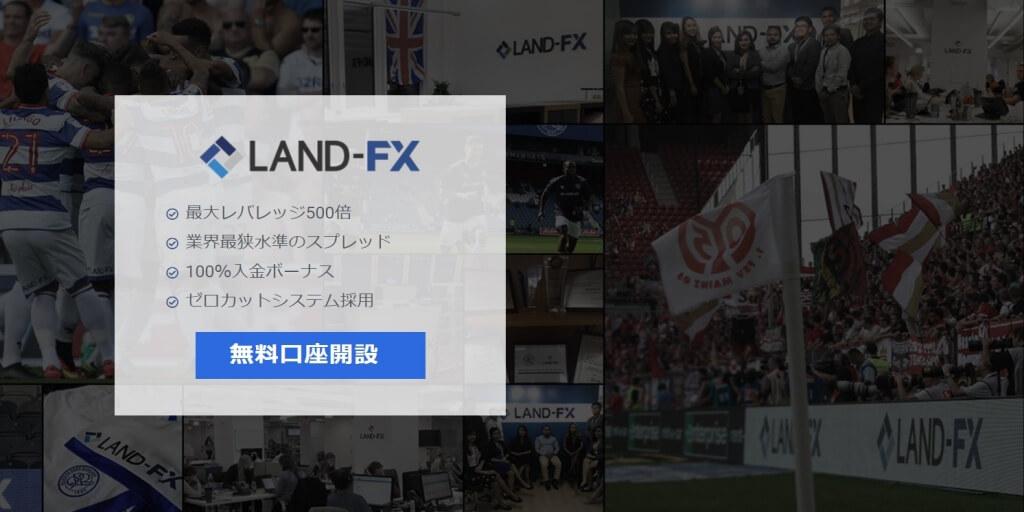 LANDFX公式画像
