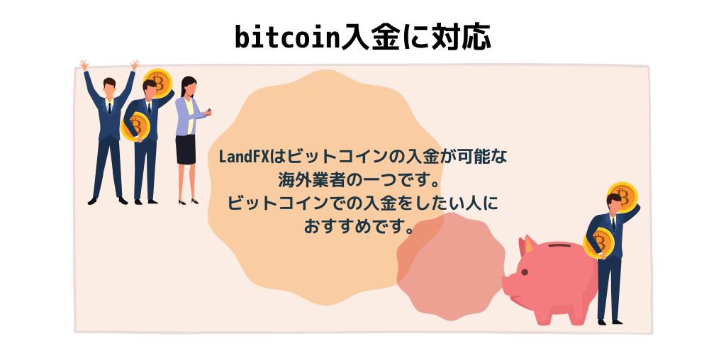 bitcoin入金に対応