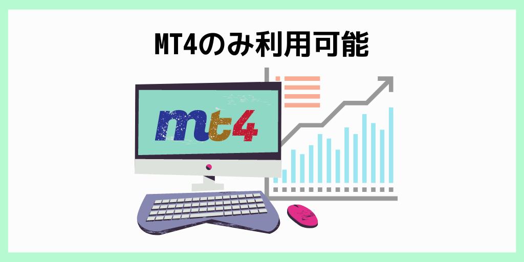 MT4のみ利用可能