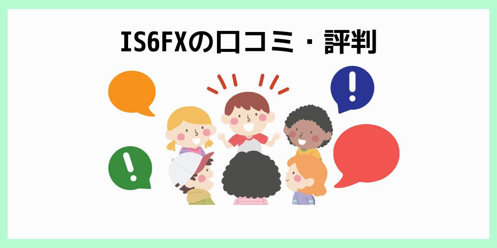 IS6FXの口コミ・評判
