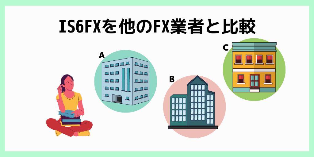 IS6FXを他のFX業者と比較