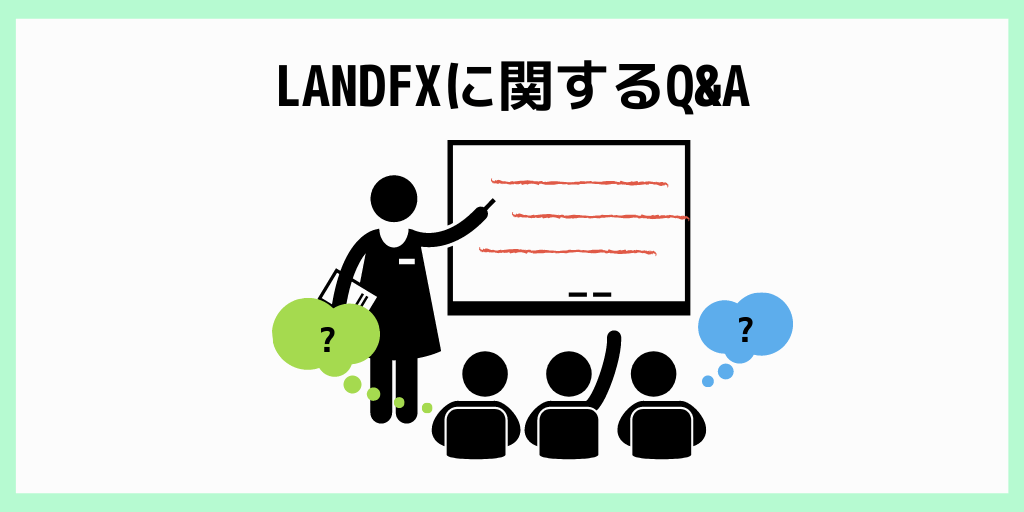 LANDFXに関するQ&A