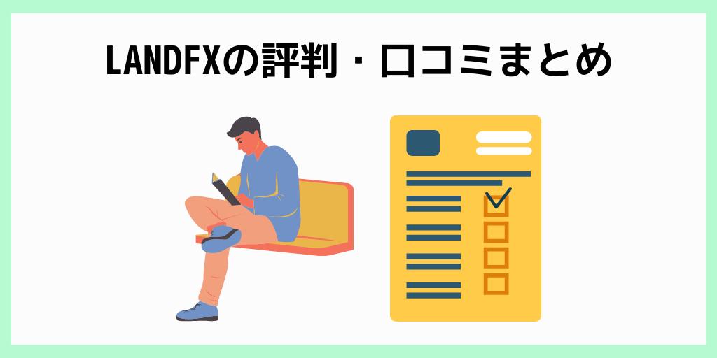 LANDFXの評判・口コミまとめ