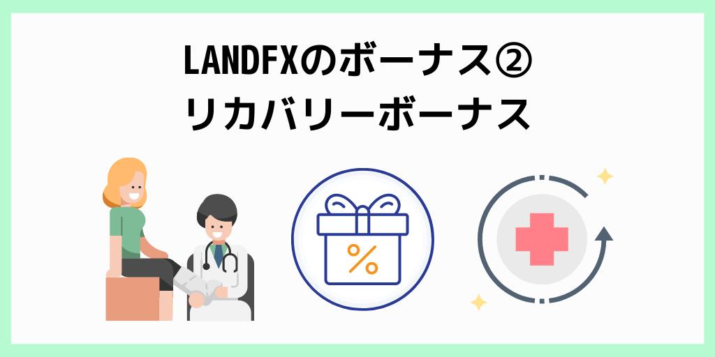 LANDFXのボーナス②リカバリーボーナス