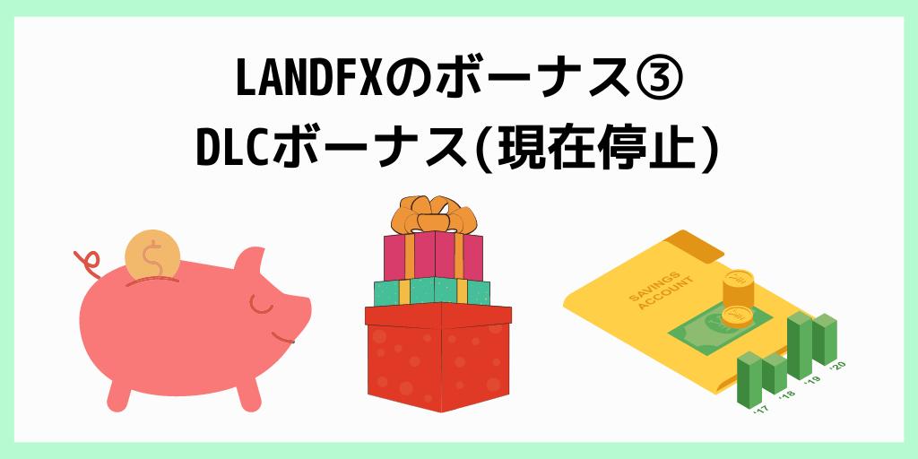 LANDFXのボーナス③DLCボーナス(現在停止)