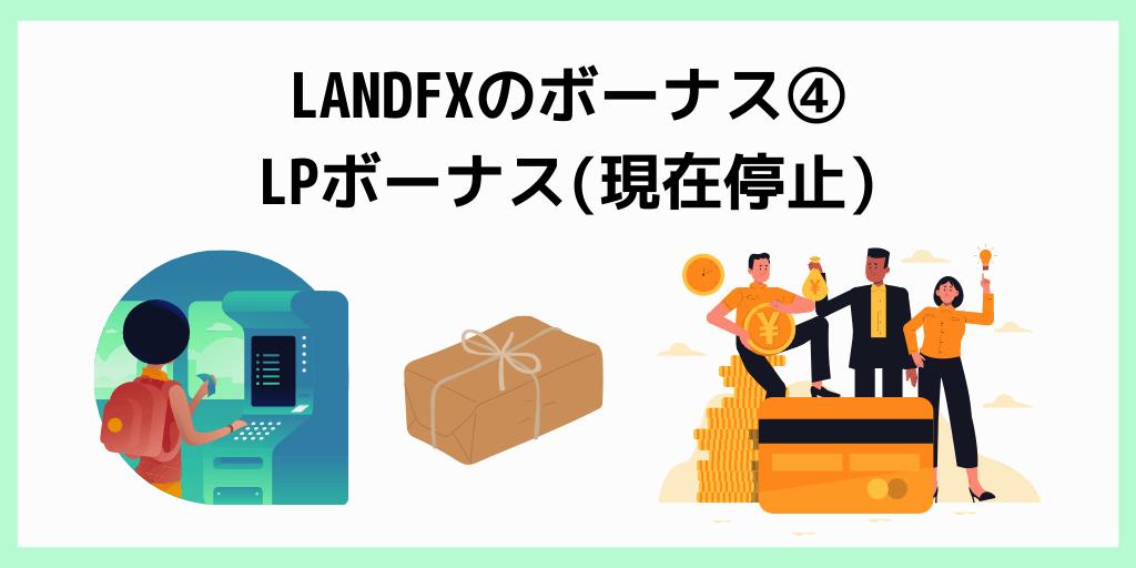 LANDFXのボーナス④LPボーナス(現在停止)