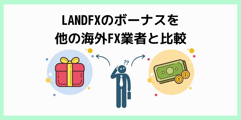 LANDFXのボーナスを他の海外FX業者と比較
