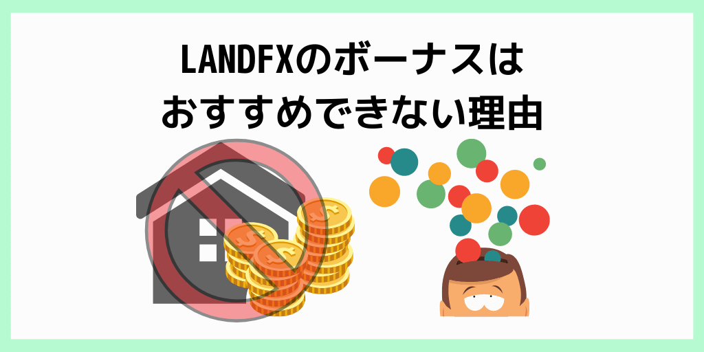 LANDFXのボーナスはおすすめできない理由
