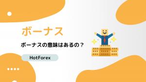 HotForex ボーナス