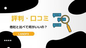 LANDFX(ランドFX)の評判・口コミを徹底解説!10のメリットと3つのデメリットも