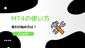 TitanFX(タイタンFX)のMT4のダウンロードから使い方まで分かりやすく解説!