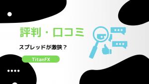 TitanFXの評判・口コミを徹底調査!メリット・デメリットも丸わかり(タイタンFX)