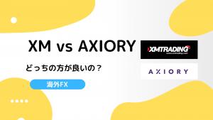 XMとAXIORYを徹底比較!どっちがおすすめなの?
