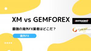 XM vs gemforex
