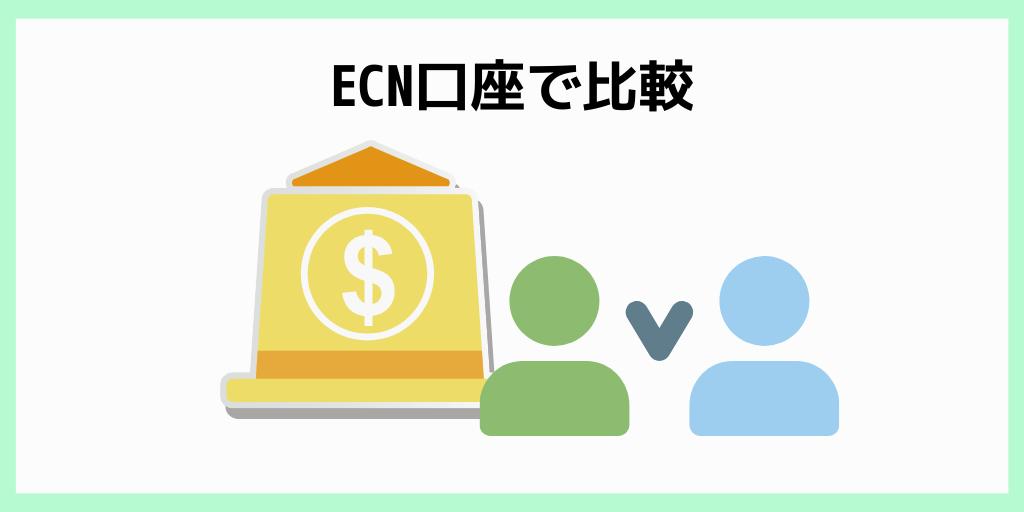 ECN口座で比較