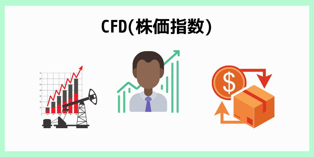 CFD(株価指数)